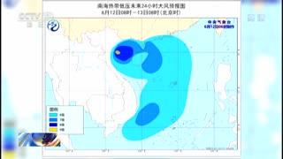中央气象台:发布台风蓝色预警 热带低压将在海南登陆