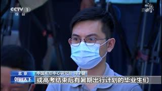 国务院联防联控机制新闻发布会:广东疫情逐渐缓解 风险范围日趋局限