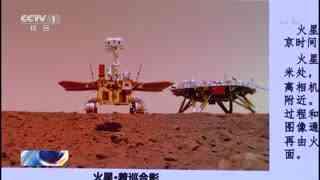 火星车与着陆平台合影 谁拍的?怎么拍的?