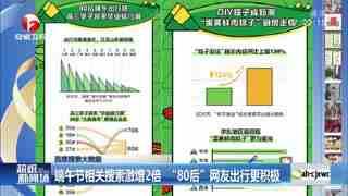 """端午节相关搜索激增2倍 """"80后""""网友出行更积极"""