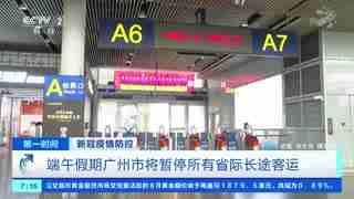 广州市 佛山市旅行社暂停组织团队跨市旅游活动