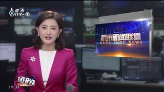 杭州新闻联播_20210612_内容提要
