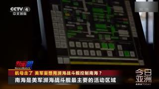 航母走了 美军妄想用濒海战斗舰控制南海?