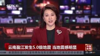 云南盈江发生5.0级地震 当地震感明显