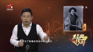 经典传奇_20210614_中华女杰秋瑾 愿恃铁血为侠女