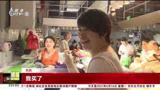 杭州新闻60分_20210614_杭州新闻60分(06月14日)