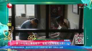文娱新天地_20210614_第二十七届上海电视节:电视人迎来电视大年!