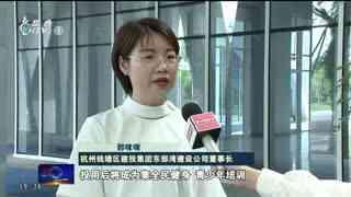 杭州新闻联播_20210615_内容提要