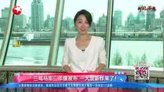 """文娱新天地_20210615_""""上海国际电影节""""评委会成员齐齐亮相"""