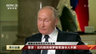 俄美总统将在日内瓦会晤:俄罗斯总统接受美国全国广播公司采访