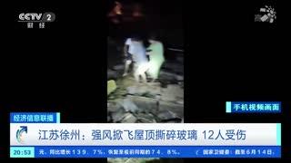 江苏:强风掀飞屋顶撕碎玻璃 12人受伤