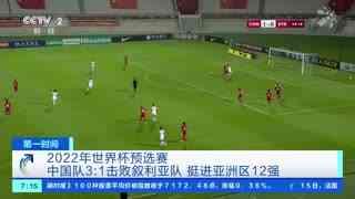 2022年世界杯预选赛 中国队3比1击败叙利亚队 挺进亚洲区12强