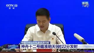 神舟十二号载人飞船瞄准6月17日9时22分发射 飞行乘组由聂海胜 刘伯明 汤洪波组成