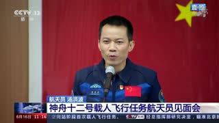 中央广播电视总台CGTN记者提问