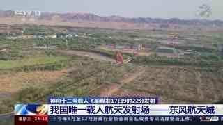 我国唯一载人航天发射场——东风航天城