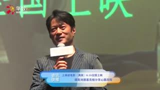 谭凯刘德基亮相分享上海话电影《离秋》的心路历程