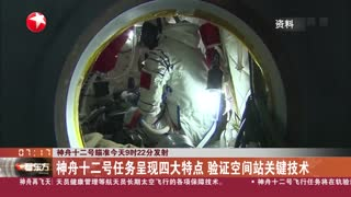 神舟十二号任务呈现四大特点 验证空间站关键技术