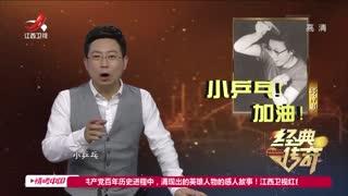 经典传奇_20210617_了不起的100年 新中国首位女子世界冠军