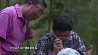 手造中国第4集