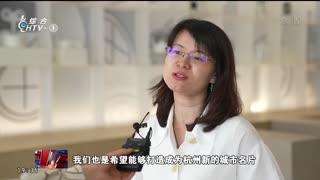 """杭州新闻联播_20210617_聚焦重点领域 关注基层诉求 我市再""""上新""""一批党政机关整体智治应用场景"""