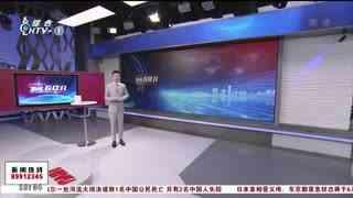 杭州新闻60分_20210617_杭州新闻60分(06月17日)