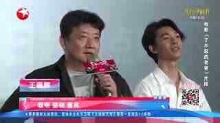"""文娱新天地_20210617_上海国际电影节贾樟柯荣获""""电影人荣誉奖"""""""