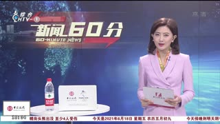 杭州新闻60分_20210618_杭州新闻60分(06月18日)