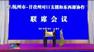 杭州新闻联播_20210620_保障购房者权益 杭州推出购房摇号报名共享统一平台