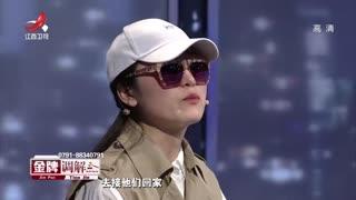 """金牌调解_20210620_""""相爱相杀""""的母女"""