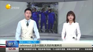 神舟十二号载人飞行 taikonaut这是中国航天员的专属单词