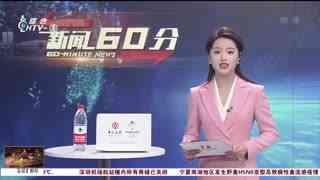 杭州新闻60分_20210621_杭州新闻60分(06月21日)
