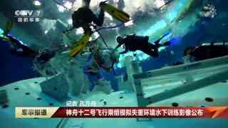 神舟十二号飞行乘组模拟失重环境水下训练影像公布