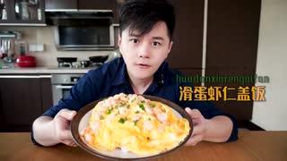 香喷喷的小烤鸡_20210621_虾仁滑蛋饭——蛋白质盖碳水的美味巅峰!