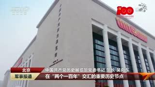 """""""不忘初心 牢记使命""""中国共产党历史展览:党史馆设计匠心独具 打造红色新地标"""
