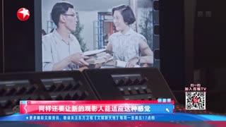 """文娱新天地_20210622_上海国际电影节:""""一带一路""""电影巡展启动"""