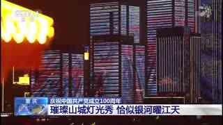 重庆:璀璨山城灯光秀 恰似银河曜江天