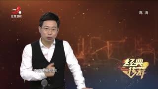 """经典传奇_20210623_共产国际的""""中国第一人"""" 张太雷"""