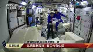 中国空间站 :忙碌和休闲 航天员太空工作生活两不误