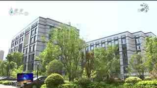云谷发展开新篇 西湖大学城管委会办公室揭牌