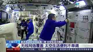 航天员进驻空间站满一周 太空生活大揭秘 无线网络覆盖 太空生活便利不单调