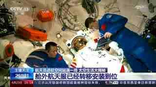 航天员进驻空间站满一周 太空生活大揭秘 下一个重要任务:两次出舱!