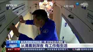 航天员进驻空间站满一周 太空生活大揭秘 从清晨到深夜 有工作有生活