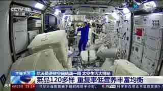 航天员进驻空间站满一周 太空生活大揭秘 太空驻留三个月 航天餐食怎么样?