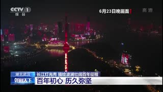 湖北武汉:长江灯光秀 描绘波澜壮阔百年征程