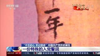 """""""不忘初心 牢记使命""""中国共产党历史展览:一份特殊的入党誓词"""