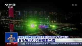 辽宁沈阳:音乐喷泉灯光秀璀璨全城