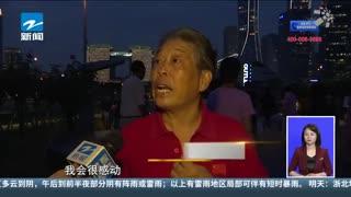 杭州:建党百年灯光秀 璀璨灯光点亮夜空