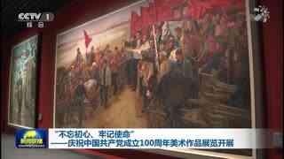 """""""不忘初心 牢记使命""""——庆祝中国共产党成立100周年美术作品展览开展"""