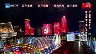 宁波三江口庆祝建党百年灯光秀