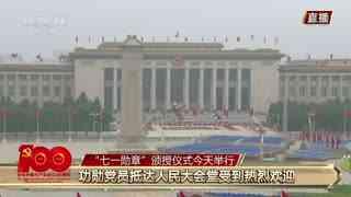 功勋党员抵达人民大会堂受到热烈欢迎